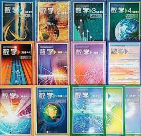 高中数学课本