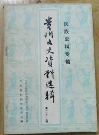 贵州文史料选辑 第22辑
