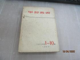 学习丛书1967年 第1-10辑(合订本)