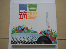 第26届世界大学生夏季运动会邮票珍藏册
