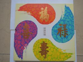 福禄寿喜邮票珍藏册