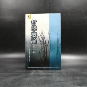 特惠·台湾商务版   马里旦著 戴明我译《哲学概论》(锁线胶钉)