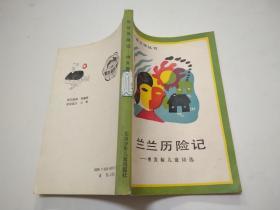 兰兰历险记-----樊发稼儿童诗选