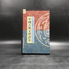 台湾商务版   余我《中国古典文学评介》(锁线胶钉)