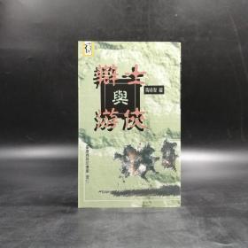 台湾商务版   陶希圣《辩士与游侠》(锁线胶钉)