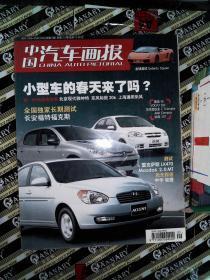 中国汽车画报 2006.3
