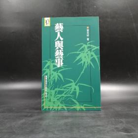 台湾商务版    容天圻《艺人与艺事》(锁线胶钉)