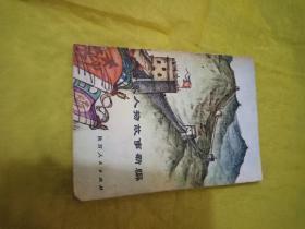 法家人物故事新编(陕西人民出版社)彩色插图本  实物拍摄一版一印