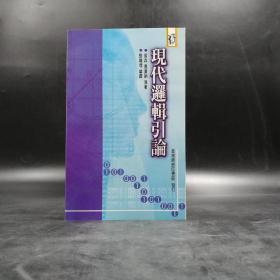 特惠·台湾商务版   刘福增编译《现代逻辑引论》(锁线胶钉)