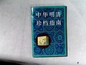 中华明清珍档指南 作者中国第一历史档案馆副馆长、研究馆员秦国经签赠本