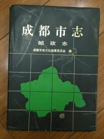 成都市志  (邮政志)