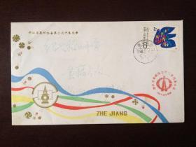 浙江省集邮协会第二次代表大会纪念封