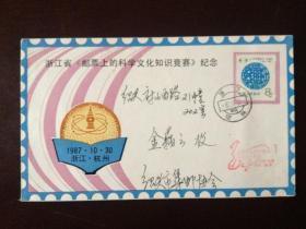 浙江省《邮票上的科学文化知识竞赛》纪念 实寄封