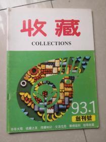 收藏  1993年第1期 创刊号