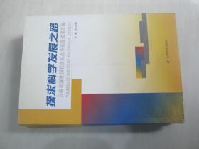 探求科学发展之路:云南省深化国有企业改革创新成果汇编