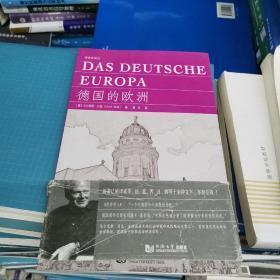德意志译丛:德国的欧洲