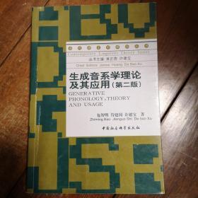 生成音系学理论及其应用(第二版)/当代语言学理论丛书