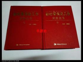新时期消防工作实务全书(上下)出版社整包库存新书【包中通快递】