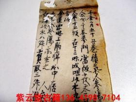 【明】中医药方(原始手稿)    #4942