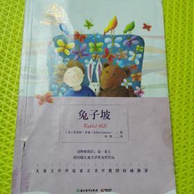 博集典藏馆:兔子坡