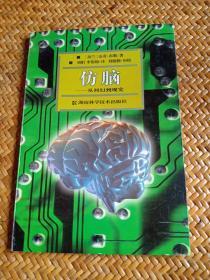 仿脑——从科幻到现实