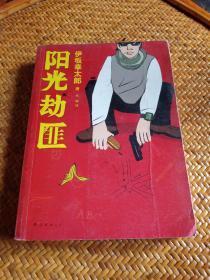 阳光劫匪:新经典文库·伊坂幸太郎作品03