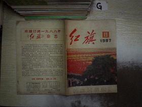 红旗 1987  19,