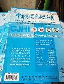 中华医院感染学杂志。2018        20.第28卷。