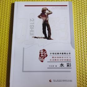 21世纪美术教育丛书:水彩(新版)
