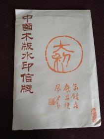 【八九十年代 《中国木版水印信笺》】《马涛 仕女笺》,共四种48张。《北平笺谱》有收录。