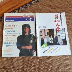 传记文学 1994.11 1995.7