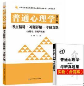 彭聃龄普通心理学(第5版)第五版 考点精讲·习题详解·考研真题(含统考、非统考真题)
