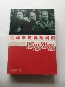毛泽东与莫斯科的恩恩怨怨 (正版,无字迹划线)