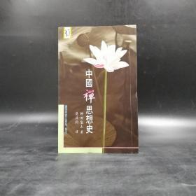 台湾商务版   柳田圣山 著 吴汝钧 译《中国禅思想史》