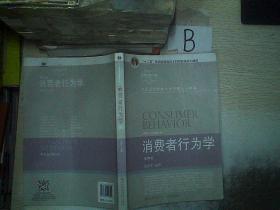 消費者行為學(第四版 ).