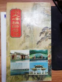 宋大峰祖师签诗