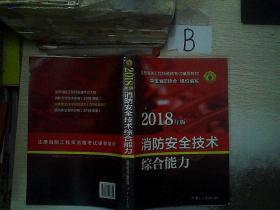 2018年版消防安全技術綜合能力, ,