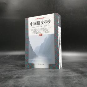 台湾商务版 郑振铎 《中国俗文学史》(上下册)