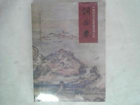 中国历史文化名楼系列文丛 词曲卷【全新塑封】