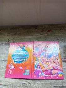 芭比之美人鱼历险记2【精装绘本】【品佳】