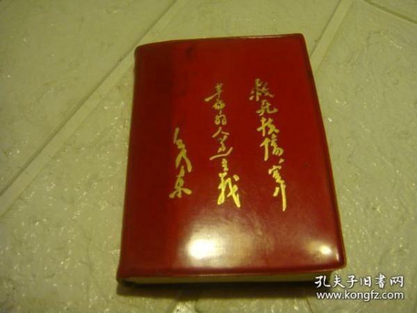 解放军新医疗法手册珍贵版本1970年文革版,有毛泽东林彪题词7页。