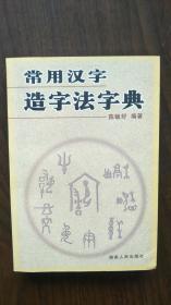 常用汉字造字法字典