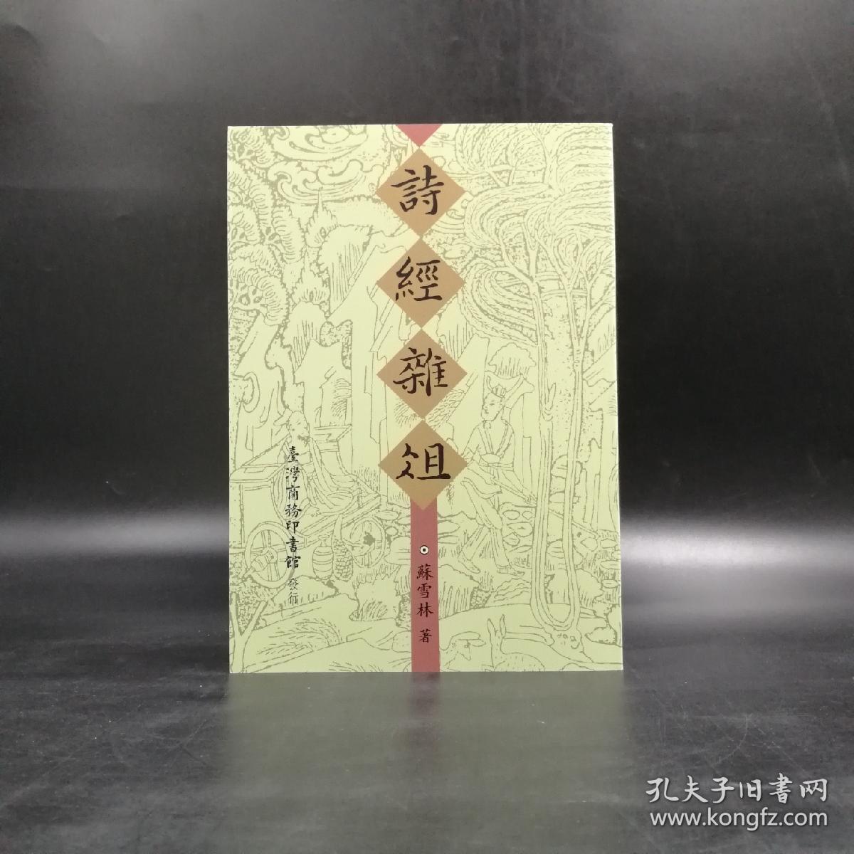 台湾商务版  苏雪林《詩經雜俎》(锁线胶钉) ;绝版