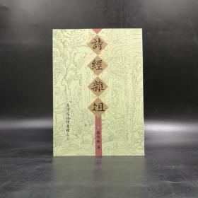 台湾商务版   苏雪林《诗经杂俎》(锁线胶钉)