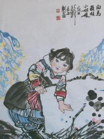 """地方收来 -----画家工作室流出----近代画家推存—"""" 刘文西""""陕西省美术家协会名誉主席、西安美术学院名誉院长、教授。第五套人民币毛泽东画像创作者、全国有突出贡献的专家。 [1] 主要作品有《毛主席和牧羊人》、《陕北人》、《东方》."""