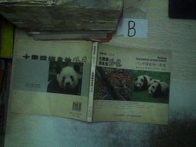 大熊貓棲息地——臥龍 : 英、日、韓對照