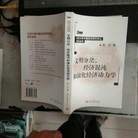 文明分岔、经济混沌和演化经济动力学【内页干净】现货