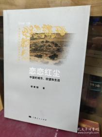 恋恋红尘:中国的城市、欲望和生活