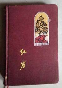 老日记本(红岩)绸面精装本(有20多幅木刻图片)