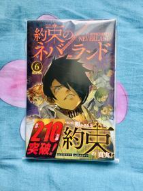约定的梦幻岛06 日文版